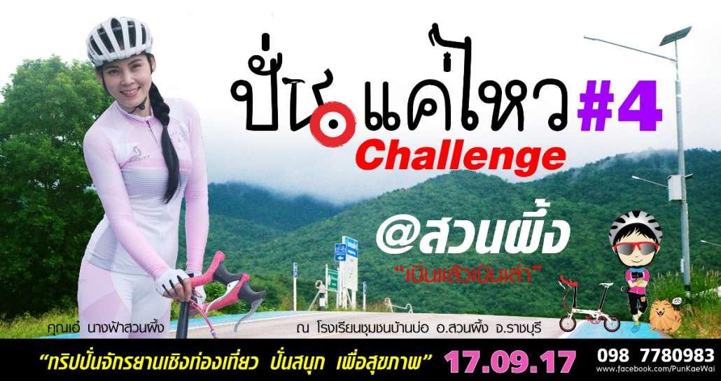600518 Challenge #4-02.jpg