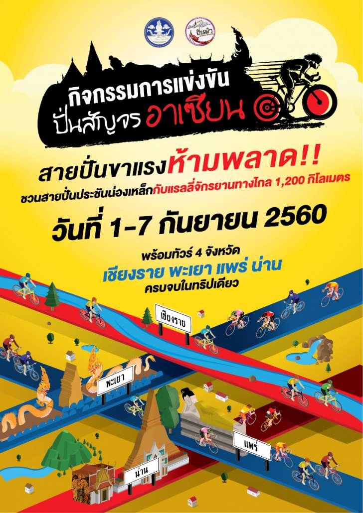 วิ่ง4 จังหวัด-poster-outline-01.jpg