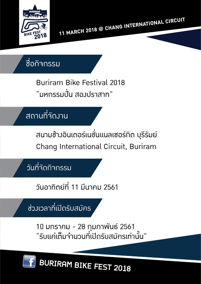 bike fest 2018_180110_0004.jpg