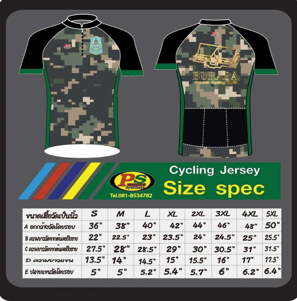 เสื้อทหารee.jpg