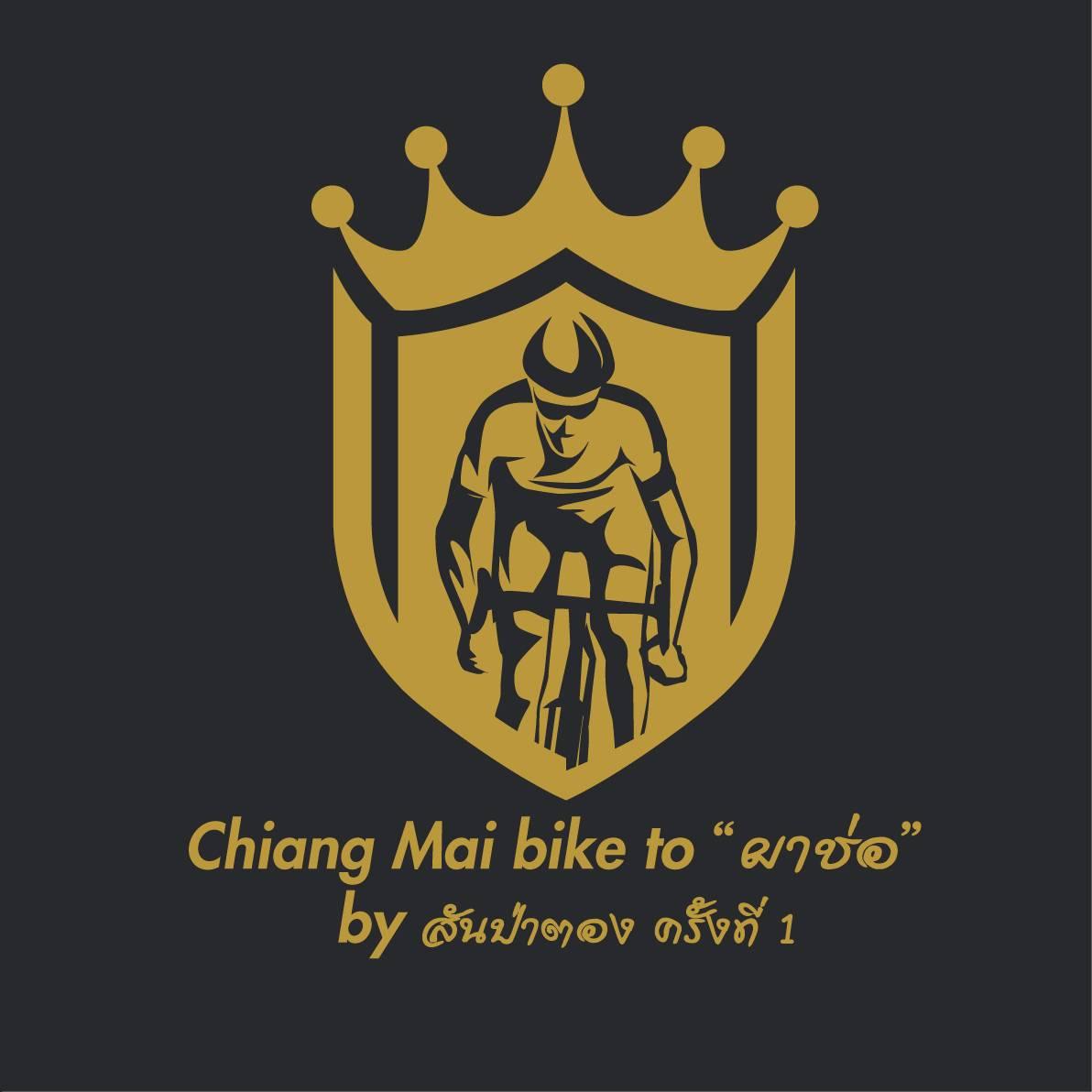 โลโก้ cm bike to ผาช่อ by สันป่าตอง.jpg
