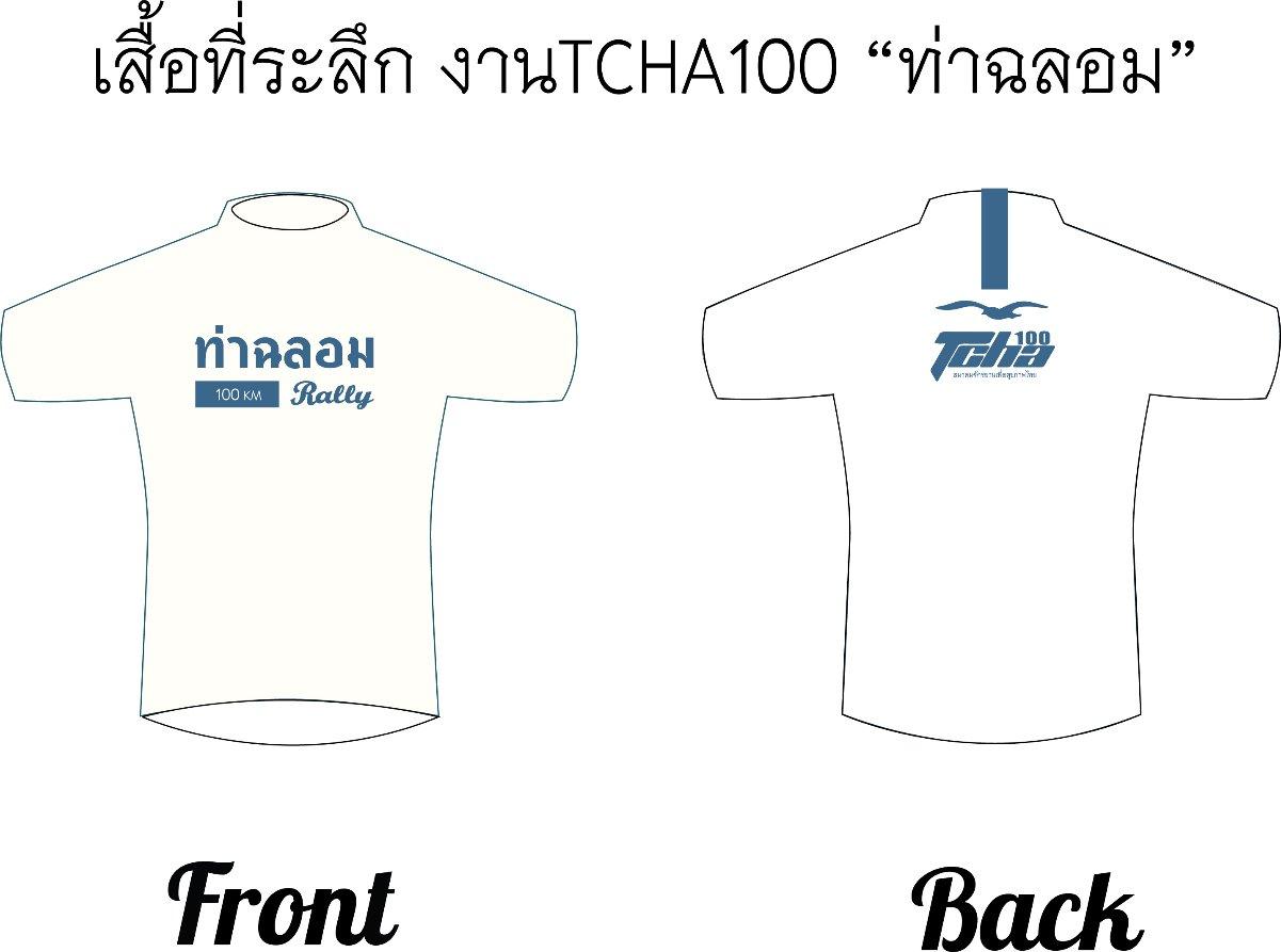 TCHA100_แบบเสื้อยืดท่าฉลอม2018.jpg