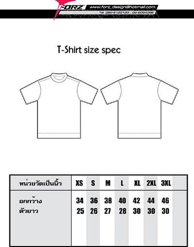 ขนาดเสื้อ T Shirt Forz.jpg