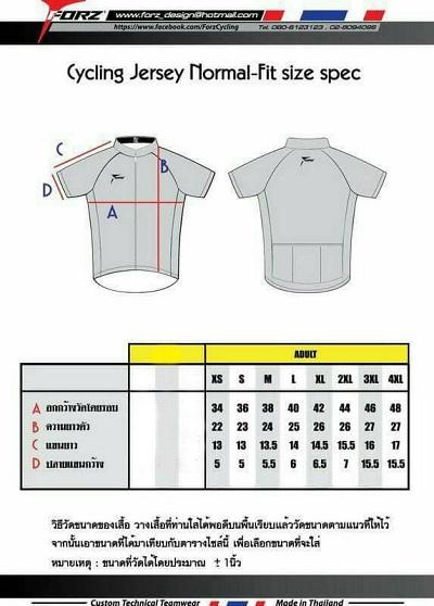 ตารางไซส์เสื้อ Cycling Jersey For VIP.jpg