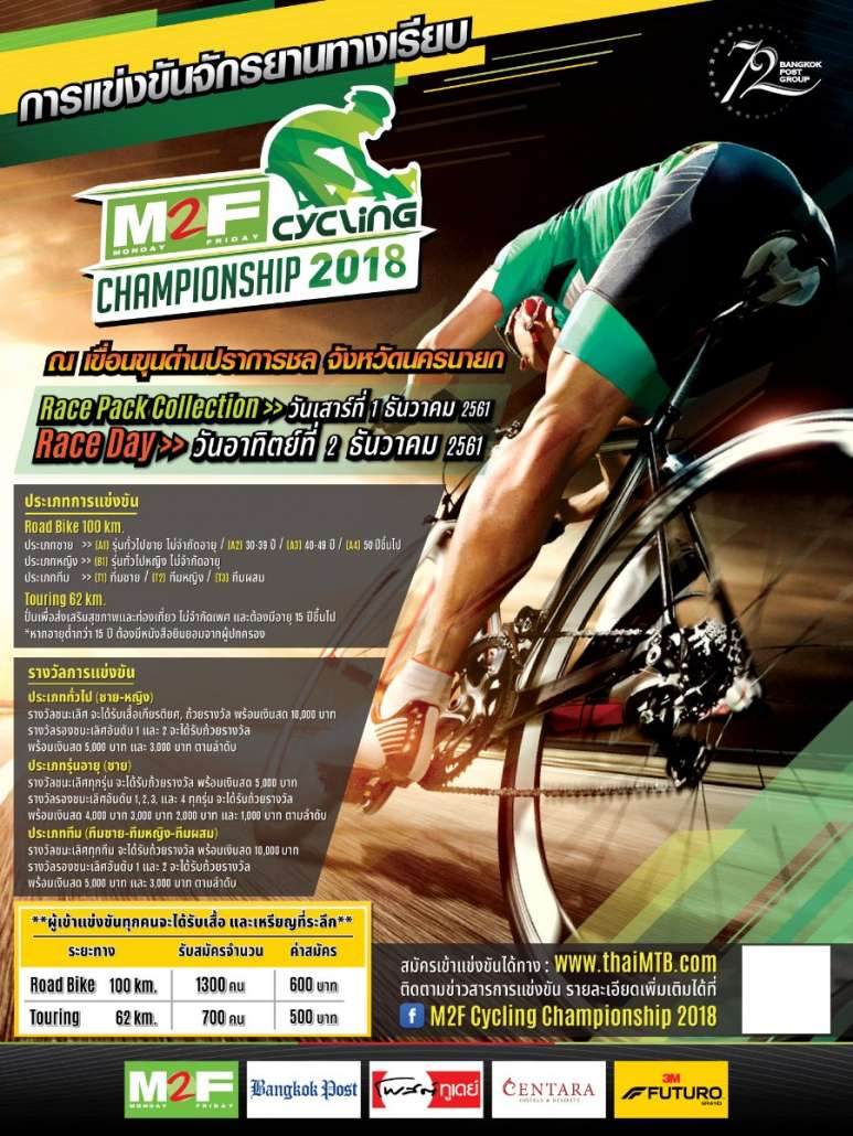 AD M2F cycling 2018 final -01.jpg