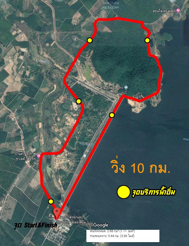 วิ่ง 10 km พร้อมจุดให้น้ำ.jpg