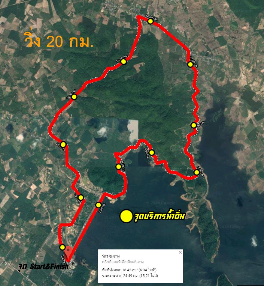 วิ่ง 20 km พร้อมจุดให้น้ำ.jpg