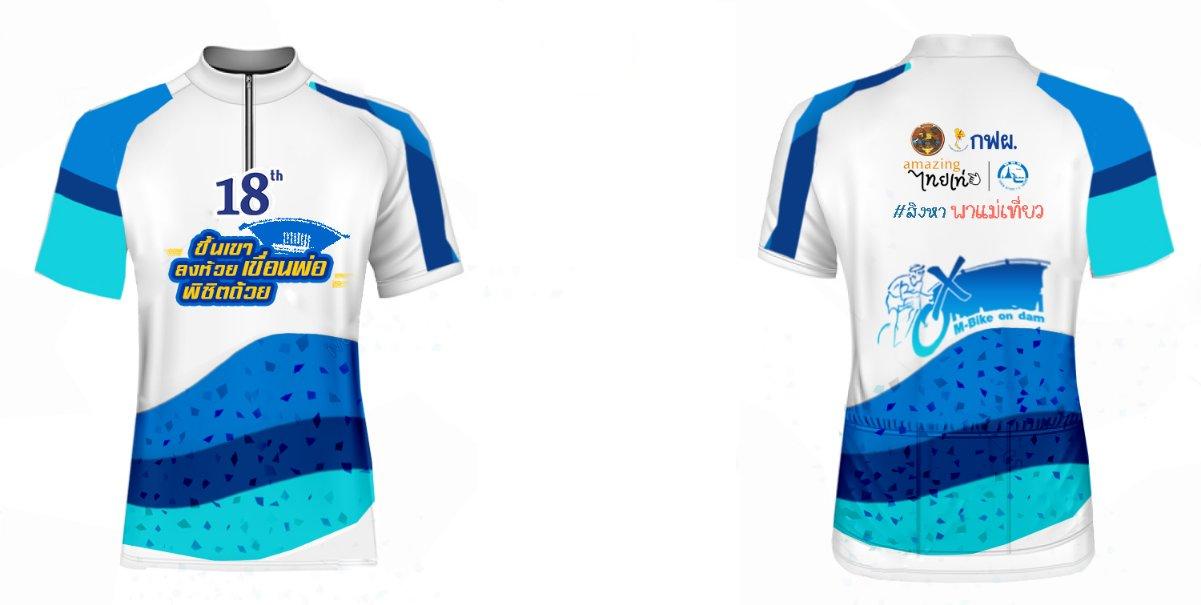 เสื้อนักกีฬา19062562.jpg