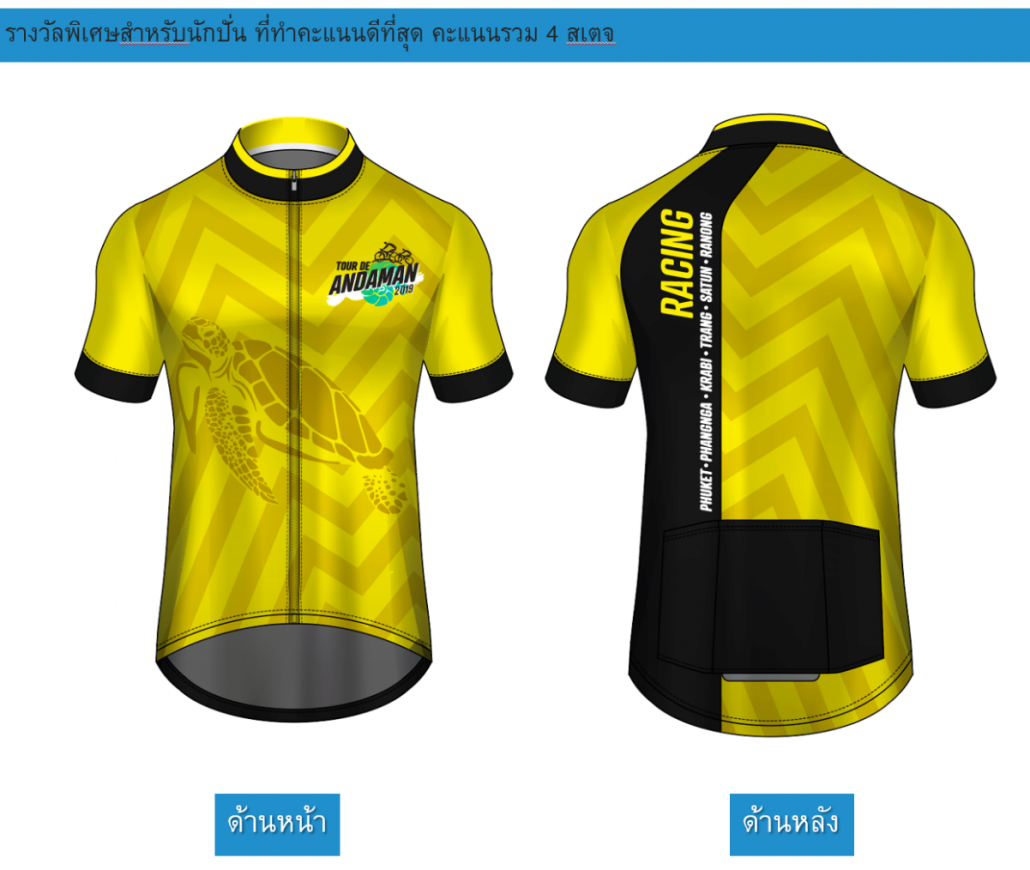 gc_yellowjersey.png