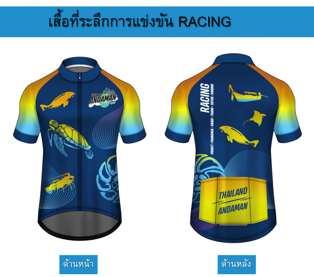race_jersey.png